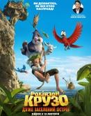 Робинзон Крузо:Очень обитаемый остров